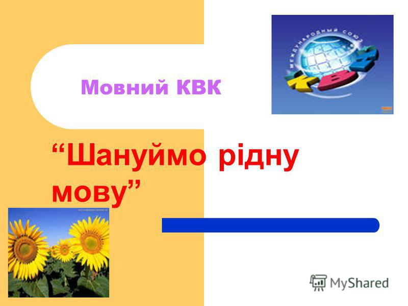 Мовний КВК Шануймо рідну мову