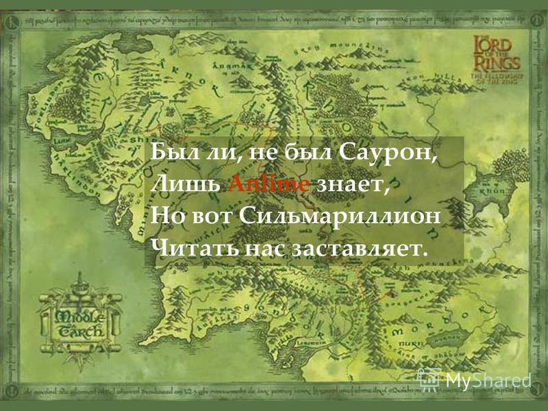 Был ли, не был Саурон, Лишь Anlime знает, Но вот Сильмариллион Читать нас заставляет.