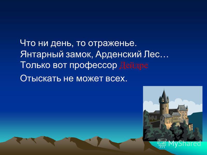 Что ни день, то отраженье. Янтарный замок, Арденский Лес… Только вот профессор Дейдре Отыскать не может всех.