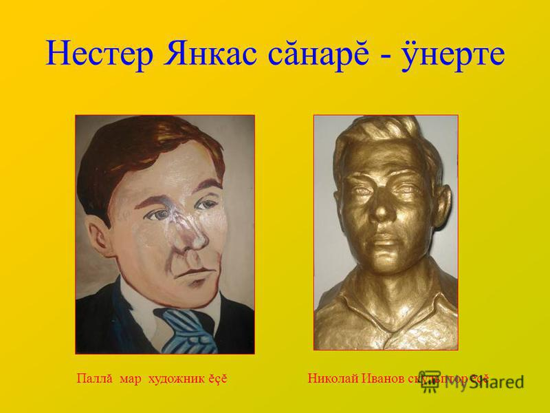 Нестер Янкас сăнарĕ - ÿнерте Николай Иванов скульптор ĕçĕПаллă мар художник ĕçĕ