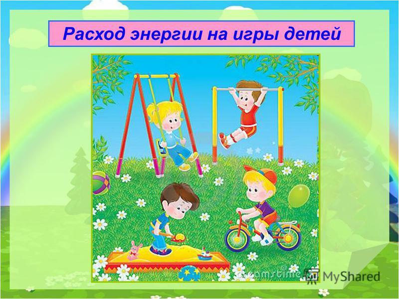 Расход энергии на игры детей