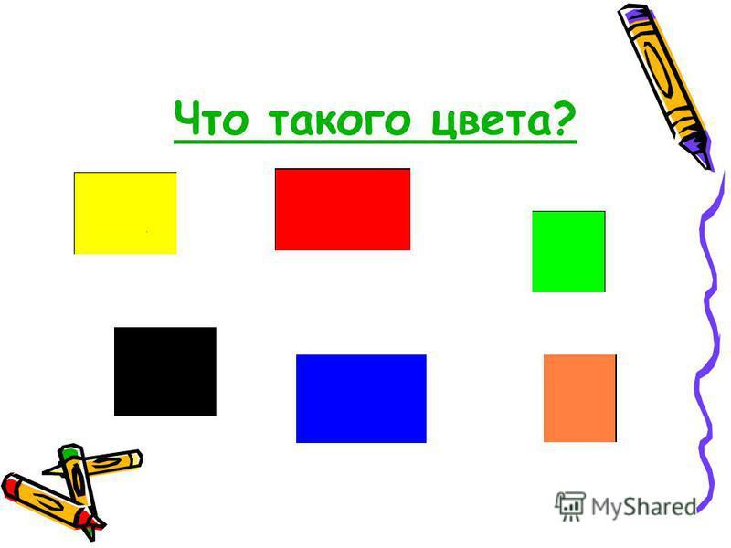 Что такого цвета?