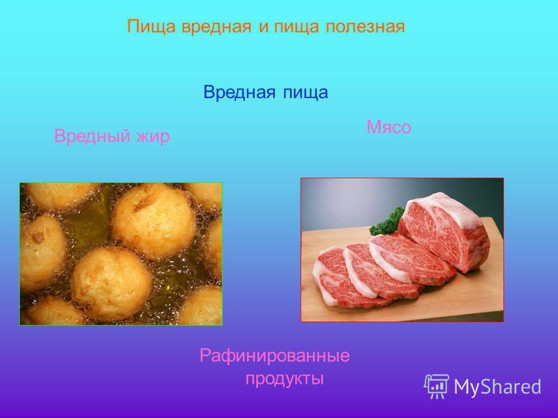 Пища вредная и пища полезная Вредный жир Рафинированные продукты Мясо Вредная пища