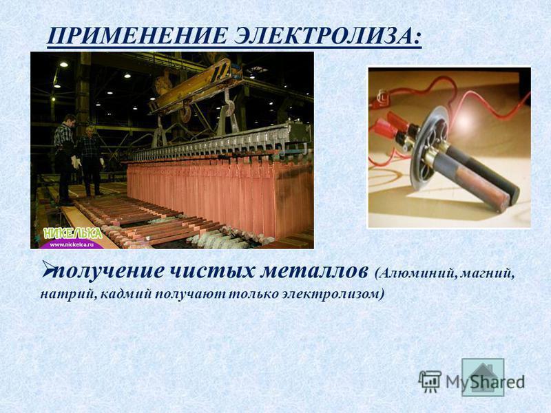 ПРИМЕНЕНИЕ ЭЛЕКТРОЛИЗА: получение чистых металлов (Алюминий, магний, натрий, кадмий получают только электролизом) 16