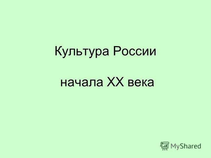 Культура России начала XX века