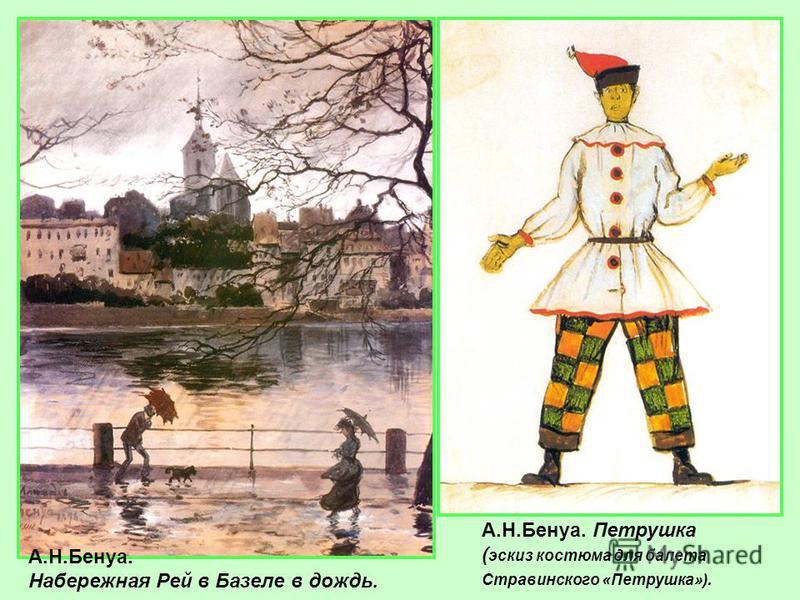 Набережная Рей в Базеле в дождь. А.Н.Бенуа. Петрушка ( эскиз костюма для балета Стравинского «Петрушка»).