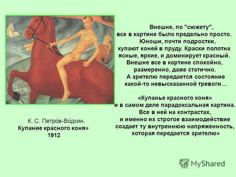 К. С. Петро́в-Во́дкин. Купание красного коня» 1912 Внешне, по