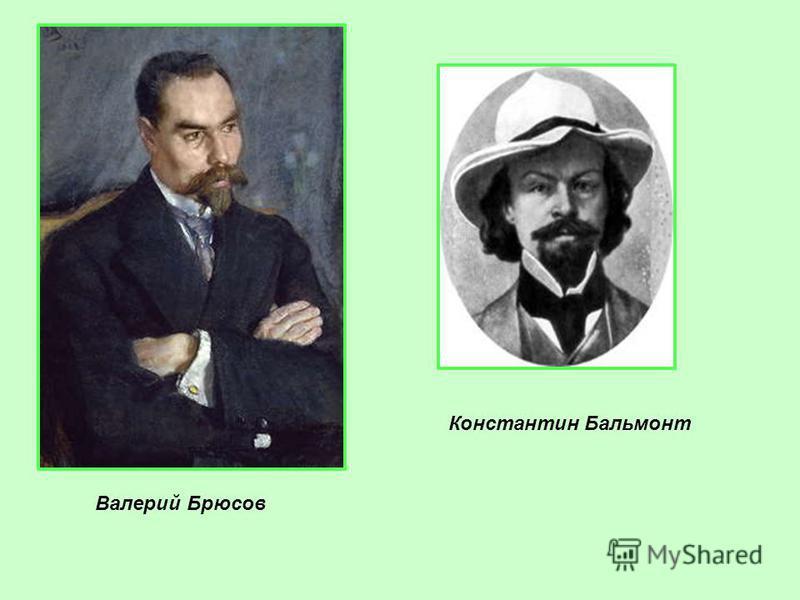 Валерий Брюсов Константин Бальмонт