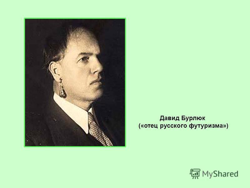 Давид Бурлюк («отец русского футуризма»)