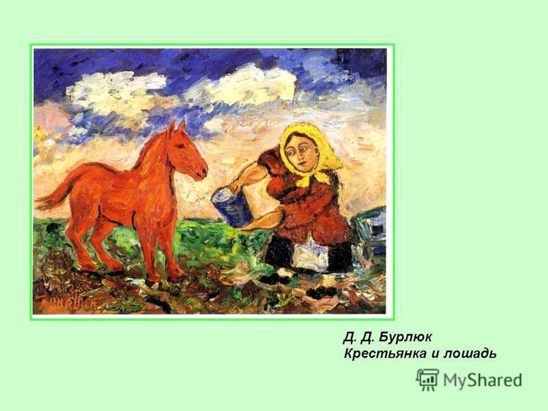 Д. Д. Бурлюк Крестьянка и лошадь