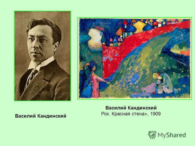 Василий Кандинский Рок. Красная стена», 1909