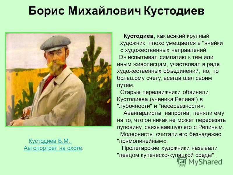Борис Михайлович Кустодиев Кустодиев, как всякий крупный художник, плохо умещается в