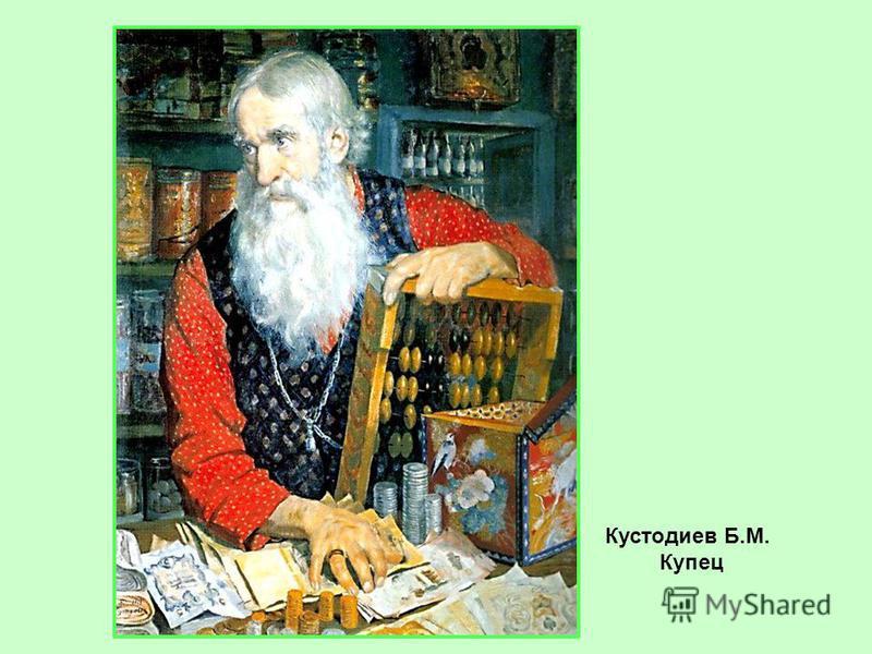 Кустодиев Б.М. Купец