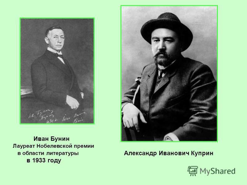 Иван Бунин Лауреат Нобелевской премии в области литературы в 1933 году Александр Иванович Куприн