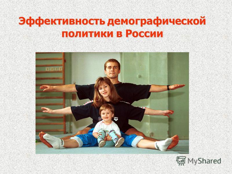 Эффективность демографической политики в России