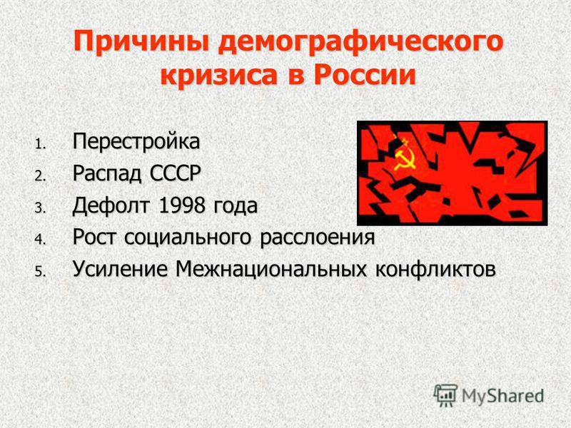 Причины демографического кризиса в России 1. Перестройка 2. Распад СССР 3. Дефолт 1998 года 4. Рост социального расслоения 5. Усиление Межнациональных конфликтов