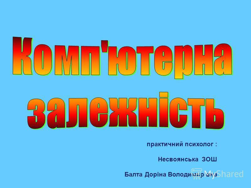 практичний психолог : Несвоянська ЗОШ Балта Доріна Володимирівна