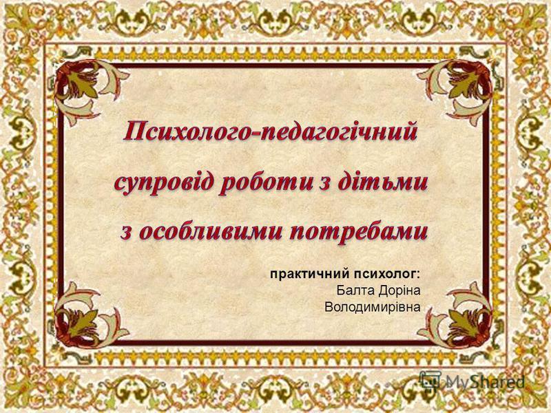 практичний психолог: Балта Доріна Володимирівна