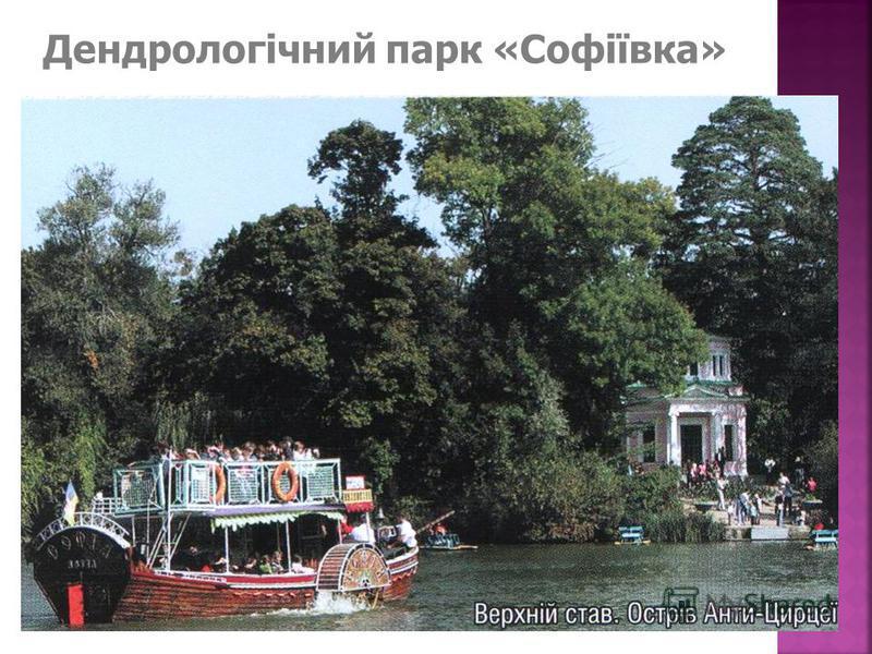 Дендрологічний парк «Софіївка»