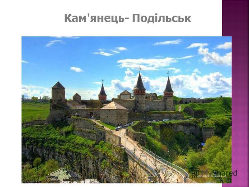 Кам'янець- Подільськ