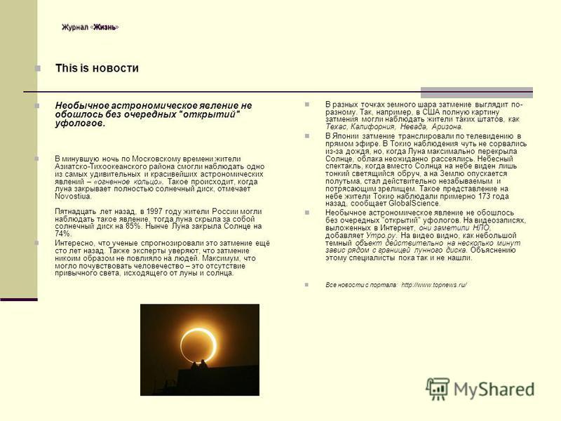 Журнал Жизнь Журнал «Жизнь» This is новости Необычное астрономическое явление не обошлось без очередных