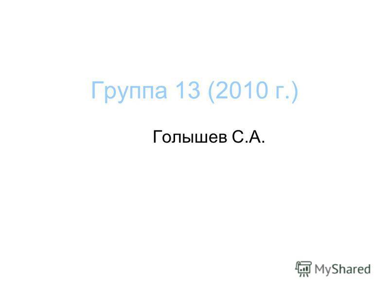 Группа 13 (2010 г.) Голышев С.А.