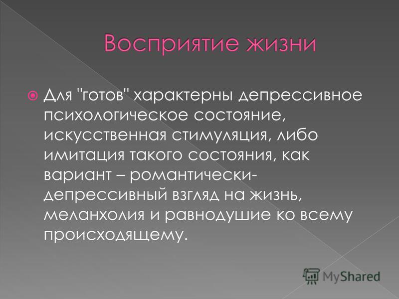 Для готов характерны депрессивное психологическое состояние, искусственная стимуляция, либо имитация такого состояния, как вариант – романтически- депрессивный взгляд на жизнь, меланхолия и равнодушие ко всему происходящему.