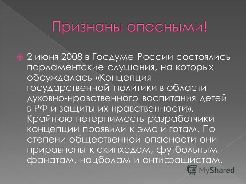 2 июня 2008 в Госдуме России состоялись парламентские слушания, на которых обсуждалась «Концепция государственной политики в области духовно-нравственного воспитания детей в РФ и защиты их нравственности». Крайнюю нетерпимость разработчики концепции