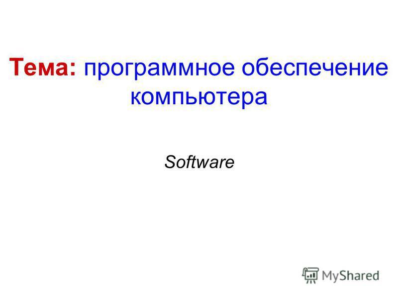 Тема: программное обеспечение компьютера Software