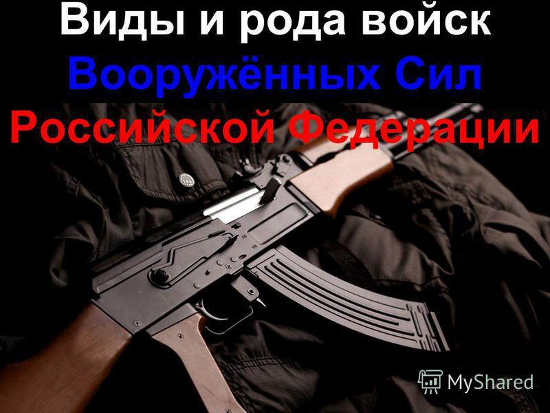 Виды и рода войск Вооружённых Сил Российской Федерации