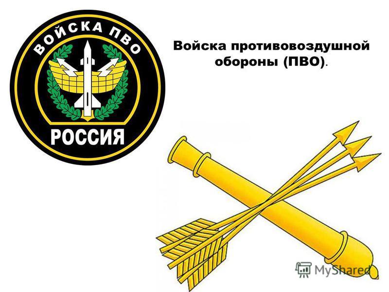 Войска противовоздушной обороны (ПВО).