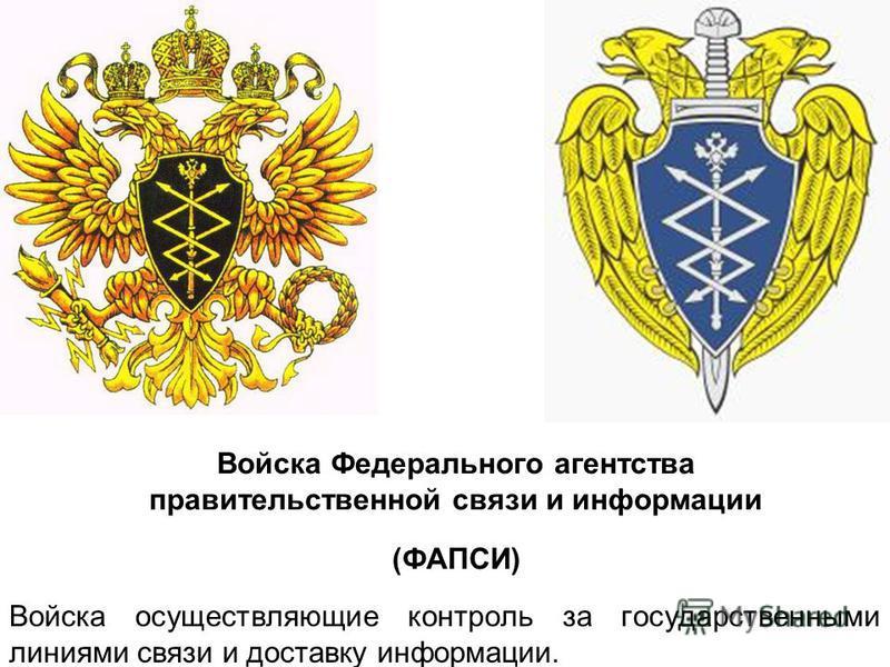 Войска Федерального агентства правительственной связи и информации (ФАПСИ) Войска осуществляющие контроль за государственными линиями связи и доставку информации.