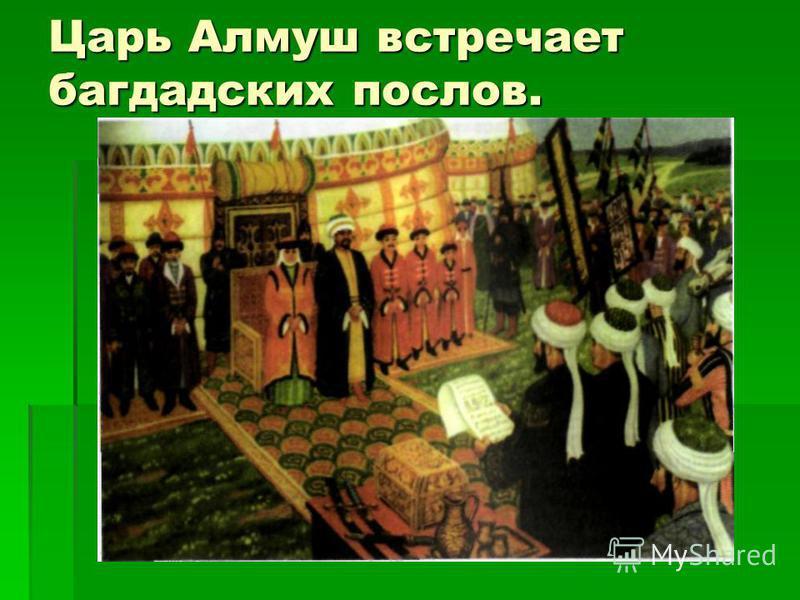 Царь Алмуш встречает багдадских послов.