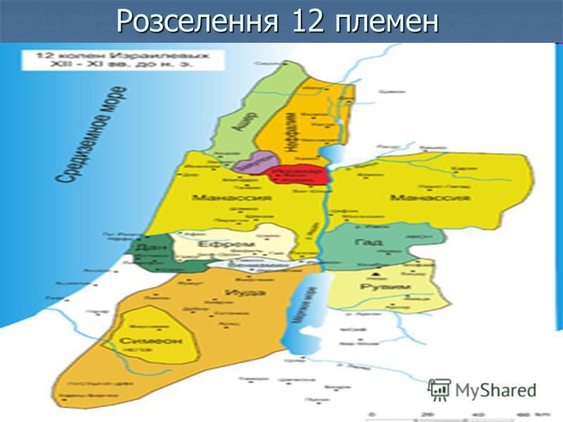 Розселення 12 племен