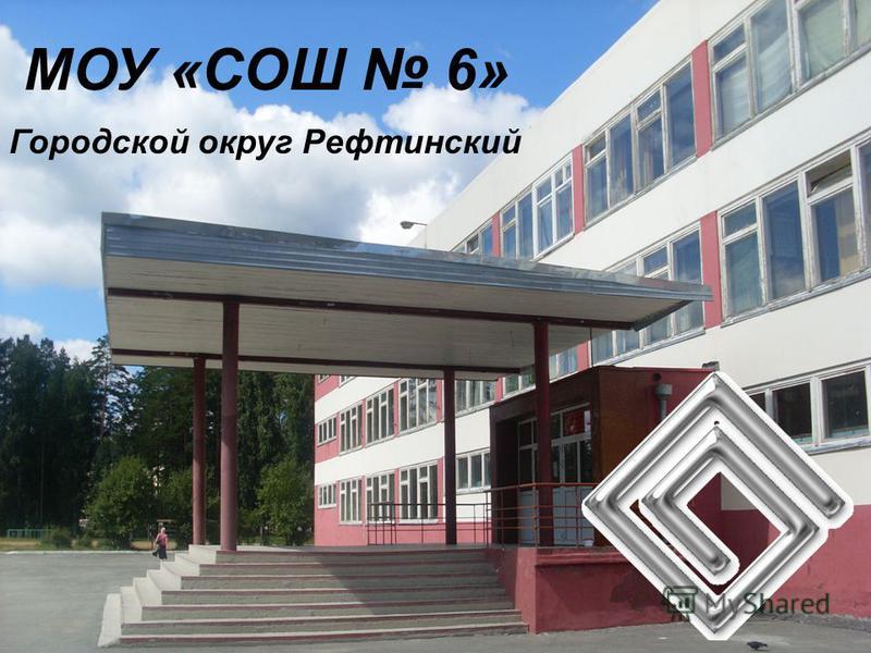 МОУ «СОШ 6» Городской округ Рефтинский