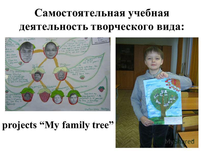 Самостоятельная учебная деятельность творческого вида: projects My family tree