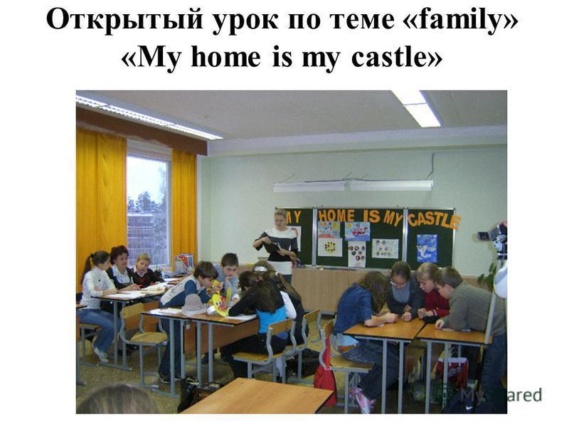 Открытый урок по теме «family» «My home is my castle»