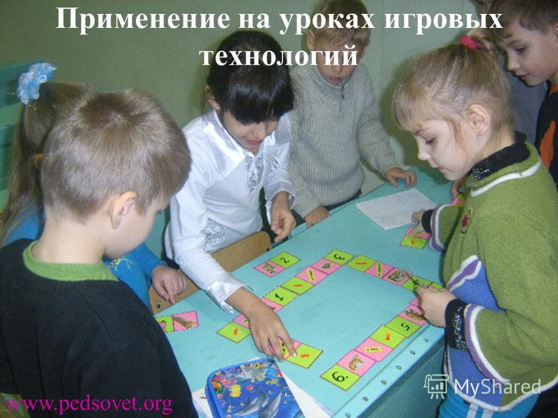Применение на уроках игровых технологий www.pedsovet.org