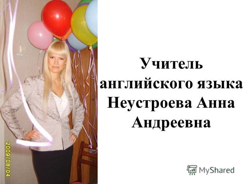 Учитель английского языка Неустроева Анна Андреевна
