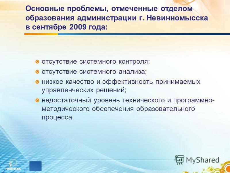 Основные проблемы, отмеченные отделом образования администрации г. Невинномысска в сентябре 2009 года: отсутствие системного контроля; отсутствие системного анализа; низкое качество и эффективность принимаемых управленческих решений; недостаточный ур