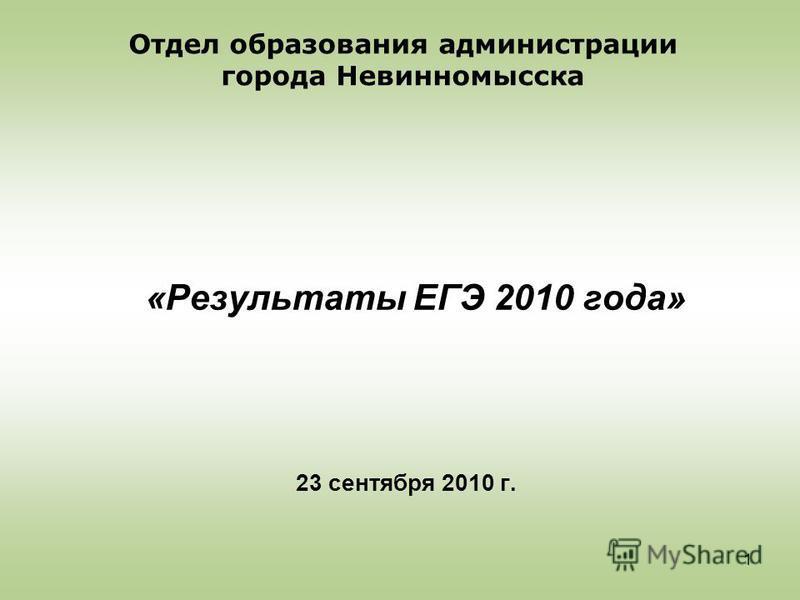 1 «Результаты ЕГЭ 2010 года» 23 сентября 2010 г. Отдел образования администрации города Невинномысска