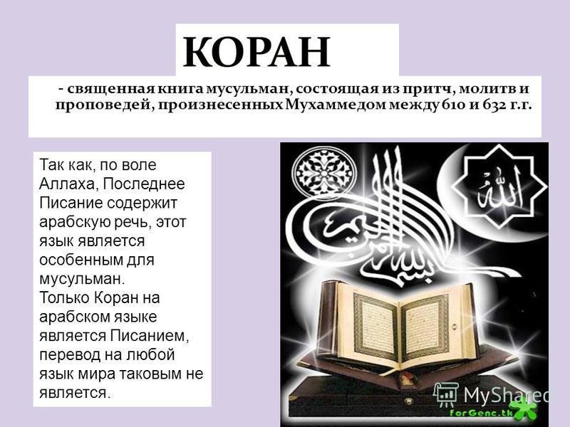 Главные принципы ислама изложены в Коране. Основные догматы - поклонение единому всемогущему Богу - Аллаху и почитание Мухаммеда пророком - посланником Аллаха. Мусульмане верят в бессмертие души и загробную жизнь.