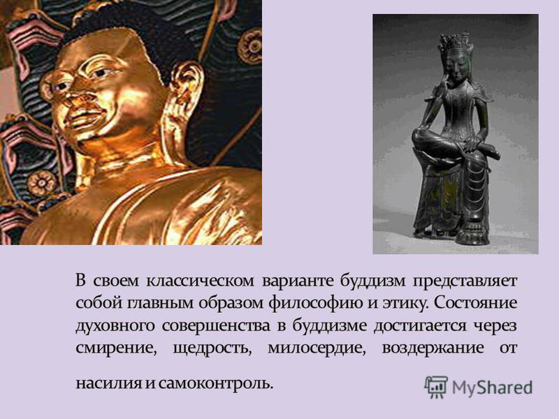 Найдите в учебнике ответы на вопросы : «Почему Сиддхартха Гаутама покинул свой дворец?» «Что означает слово Будда?»