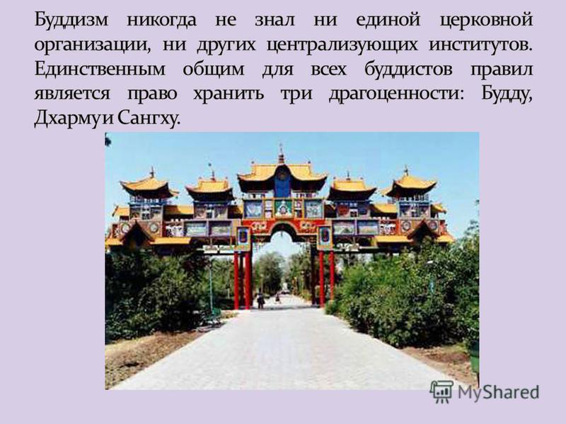 В буддизме культовые сооружения – это ступы и хуралы. Хурул представляет собой большое здание, которое как бы состоит из нескольких колонн. Перед хуралом верующий обязательно должен прокрутить барабаны с молитвами, чем больше барабанов будет крутить