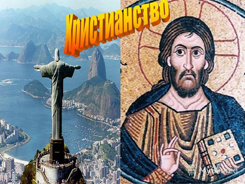 Религии делятся на мировые и национальные Религии делятся на мировые и национальные ИСЛАМ БУДДИЗМ ХРИСТИАНСТВО ИУДАИЗМ ИНДУИЗМ