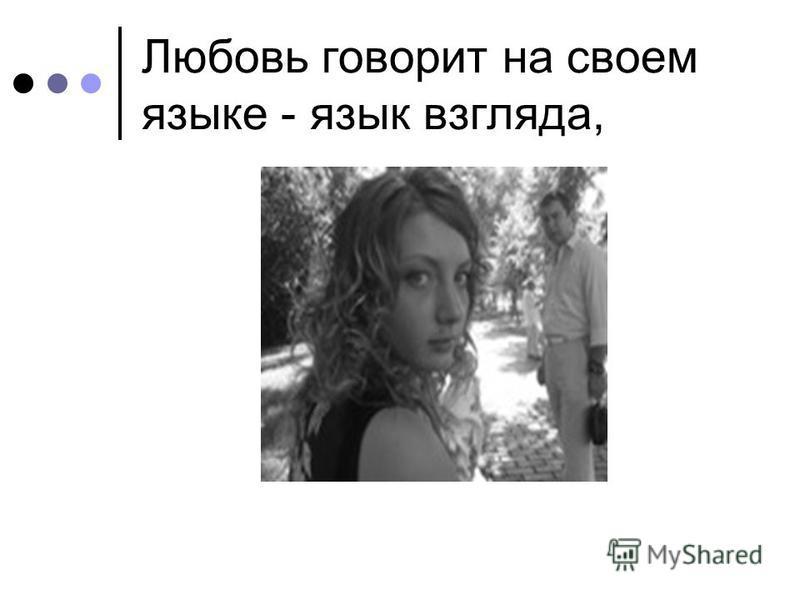 Любовь говорит на своем языке - язык взгляда,