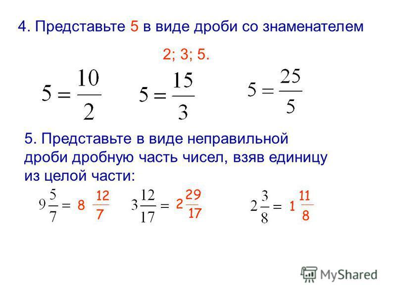 4. Представьте 5 в виде дроби со знаменателем 2; 3; 5. 5. Представьте в виде неправильной дроби дробную часть чисел, взяв единицу из целой части: 8 12 717 2 29 11 1 8