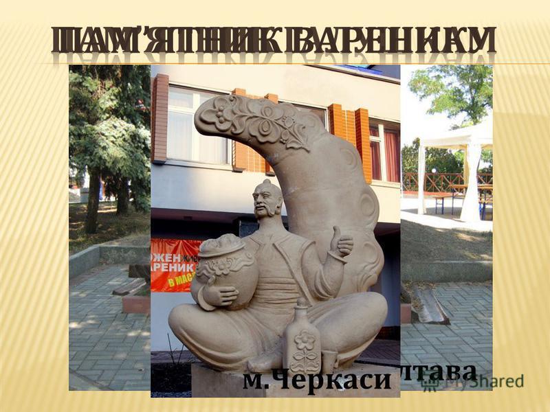 м.Полтава ПАМЯТНИК ВАРЕНИКУ м.Черкаси
