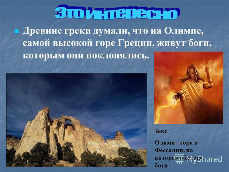 Древние греки думали, что на Олимпе, самой высокой горе Греции, живут боги, которым они поклонялись. Зевс Олимп - гора в Фессалии, на которой обитают боги