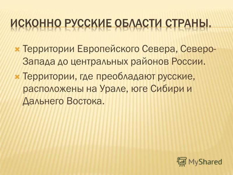 Территории Европейского Севера, Северо- Запада до центральных районов России. Территории, где преобладают русские, расположены на Урале, юге Сибири и Дальнего Востока.
